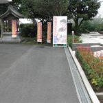 迎賓館への入口